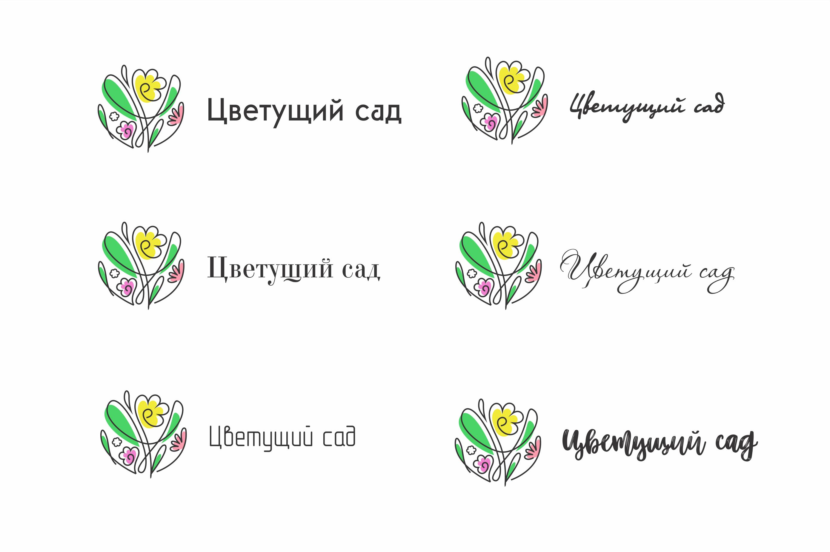 "Логотип для компании ""Цветущий сад"" фото f_8245b69cba55feed.png"