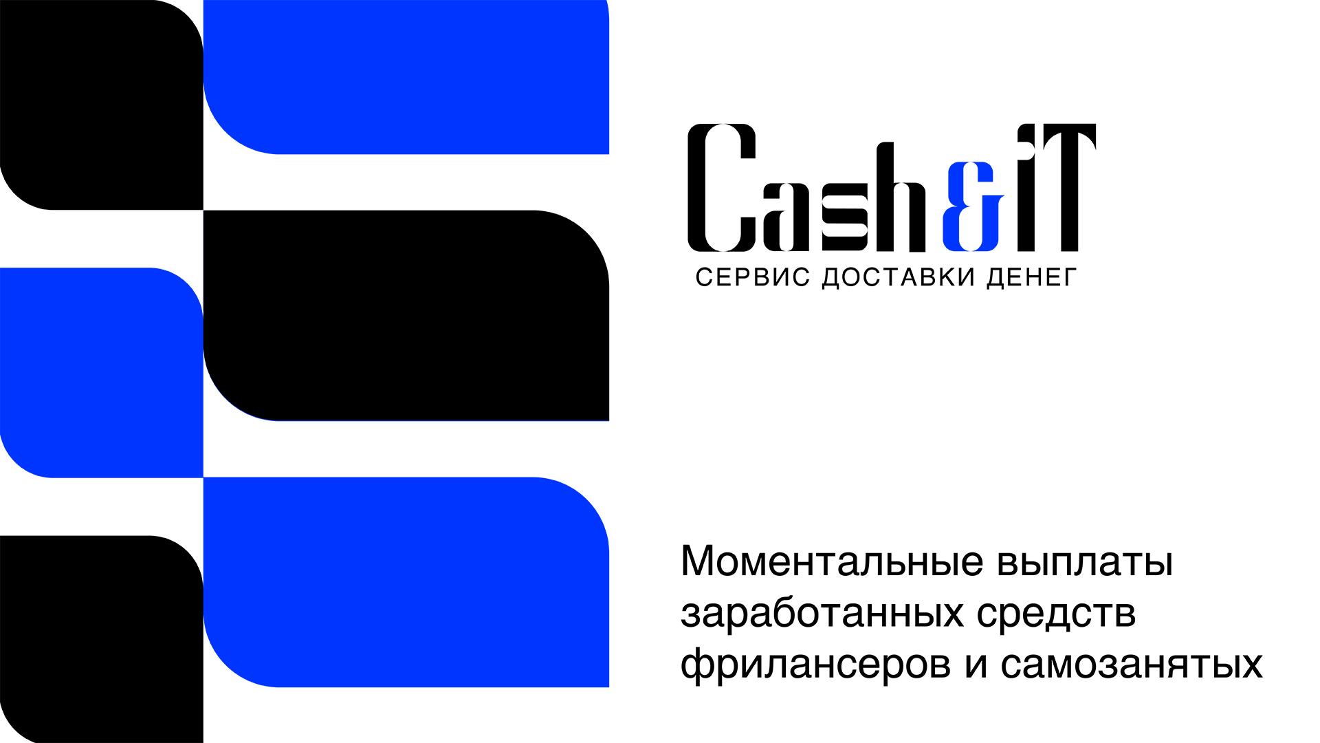 Логотип для Cash & IT - сервис доставки денег фото f_8505fda9005d2881.png