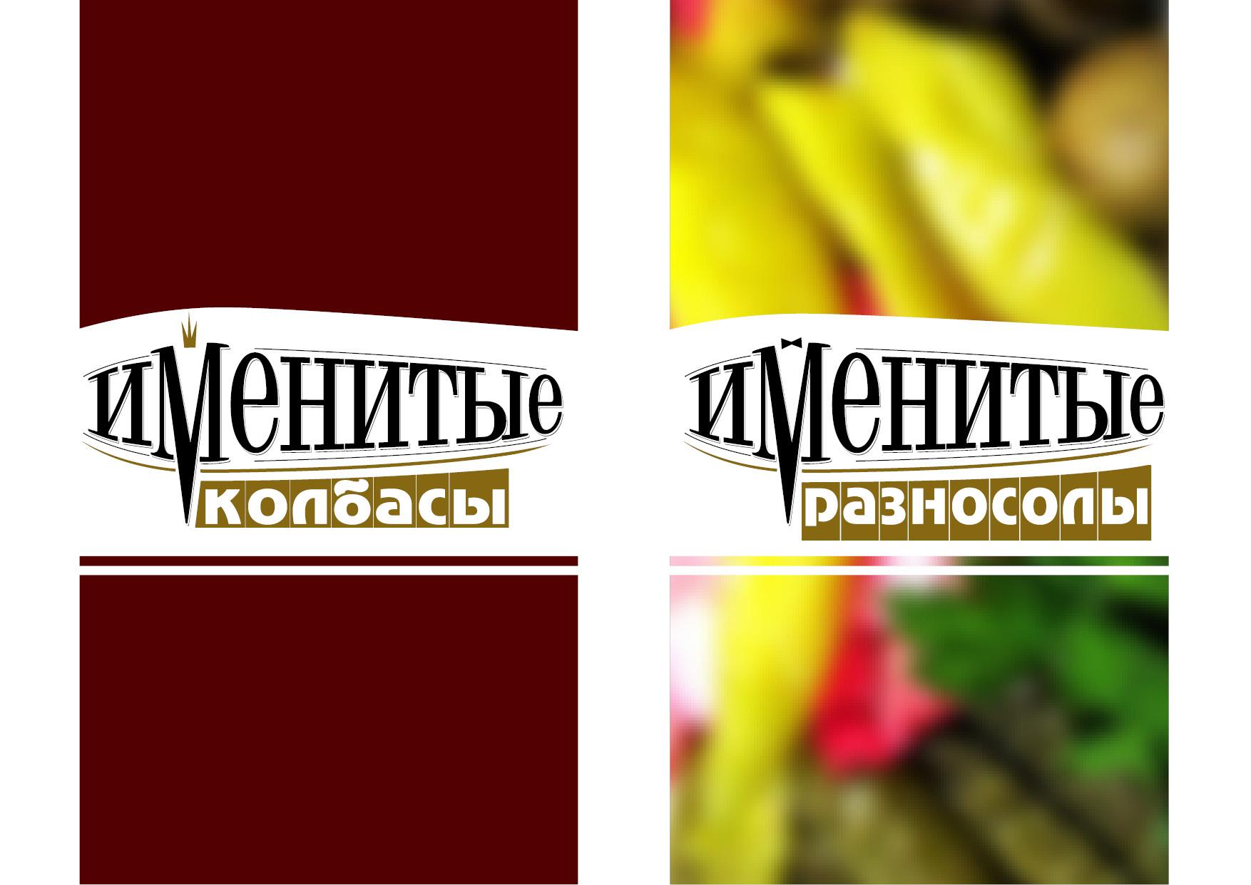 Логотип и фирменный стиль продуктов питания фото f_5165bb5509b07ebe.jpg