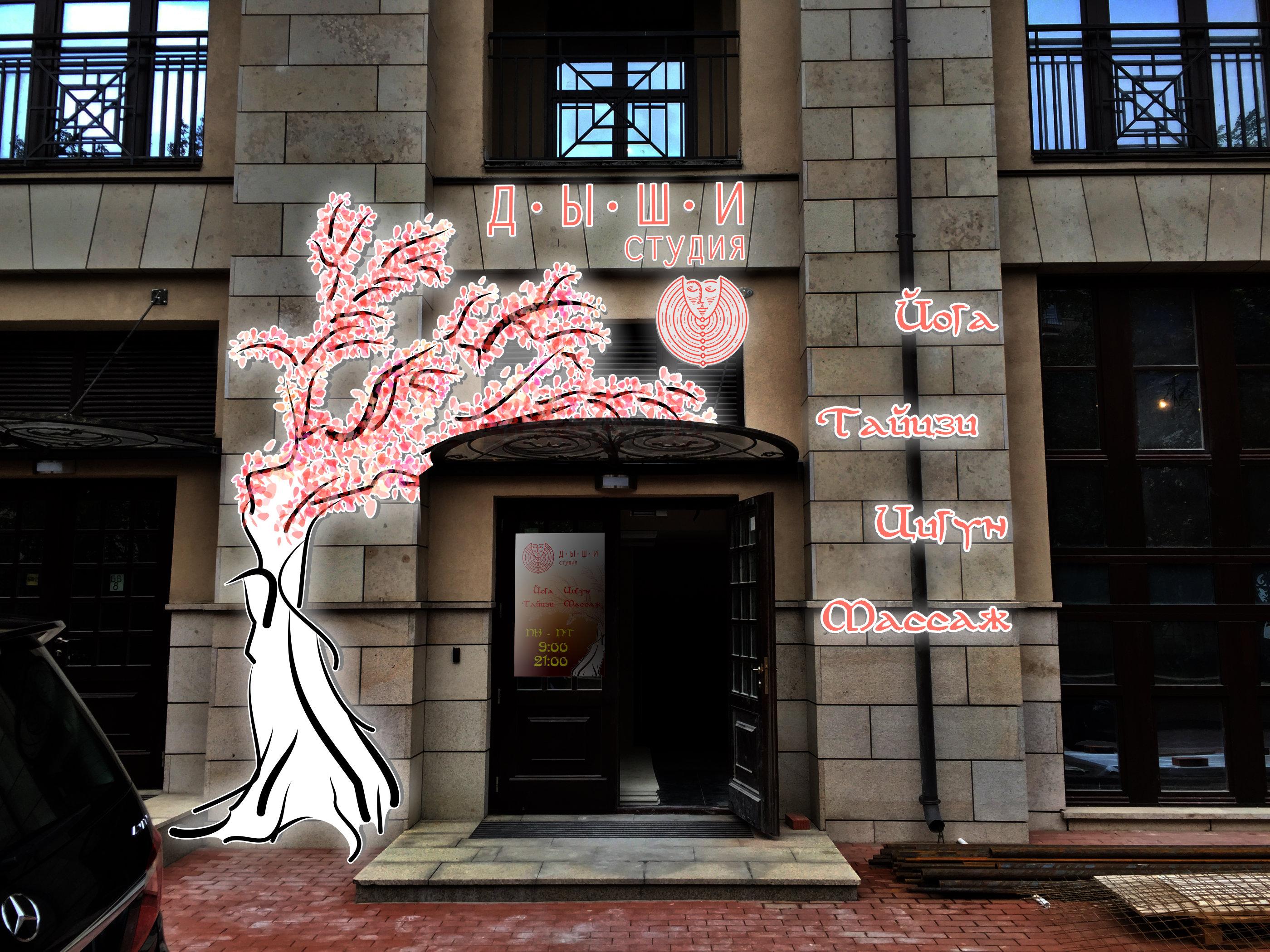 Креативное оформление входной группы для йога студии фото f_85058067402a56eb.jpg