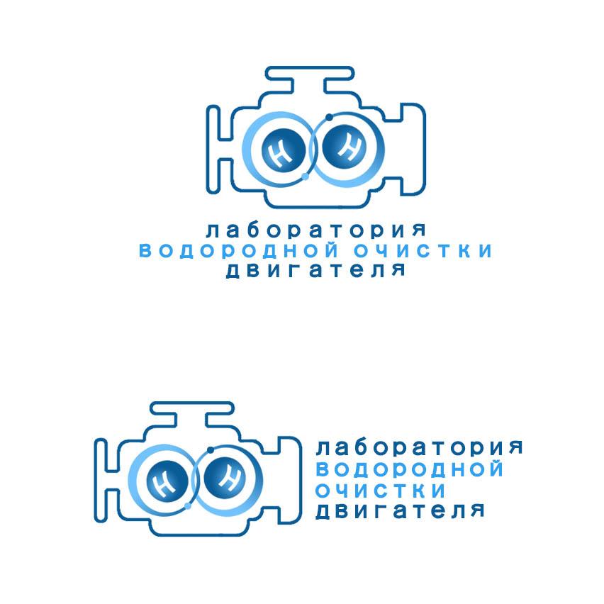 """Разработка фирменного стиля для """"Лаборатории водородной очис фото f_0815dc46a09cb937.jpg"""