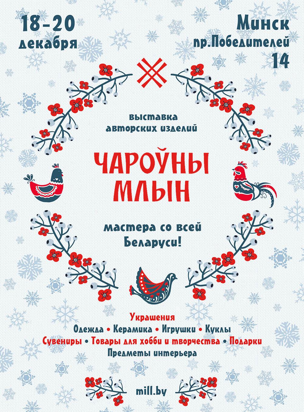 Дизайн новогодней афиши для выставки изделий ручной работы фото f_0825f8975bea5559.jpg
