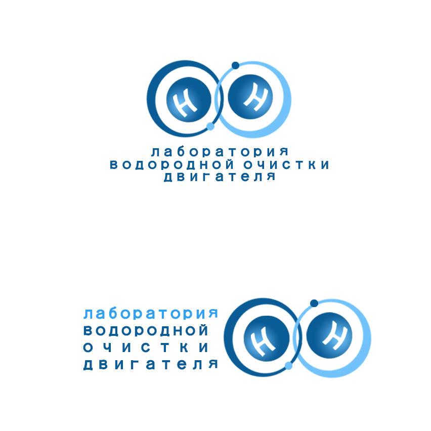 """Разработка фирменного стиля для """"Лаборатории водородной очис фото f_2555dc46a066d92f.jpg"""