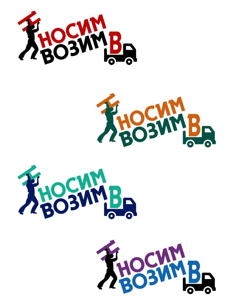 Логотип компании по перевозкам НосимВозим фото f_4195cf6951df132a.jpg
