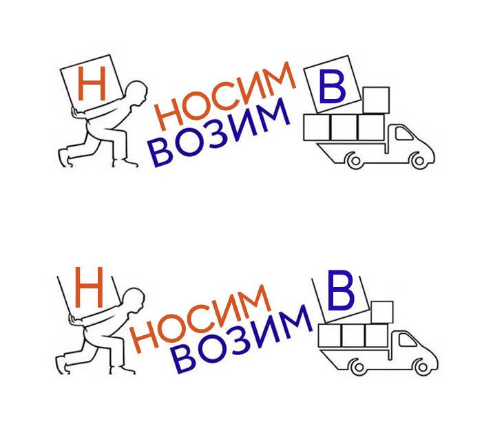 Логотип компании по перевозкам НосимВозим фото f_7475cf78d1a6b35b.jpg