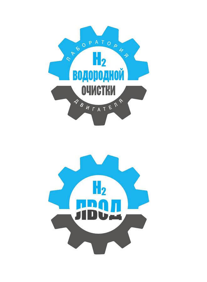 """Разработка фирменного стиля для """"Лаборатории водородной очис фото f_8165dcbfb2604f40.jpg"""