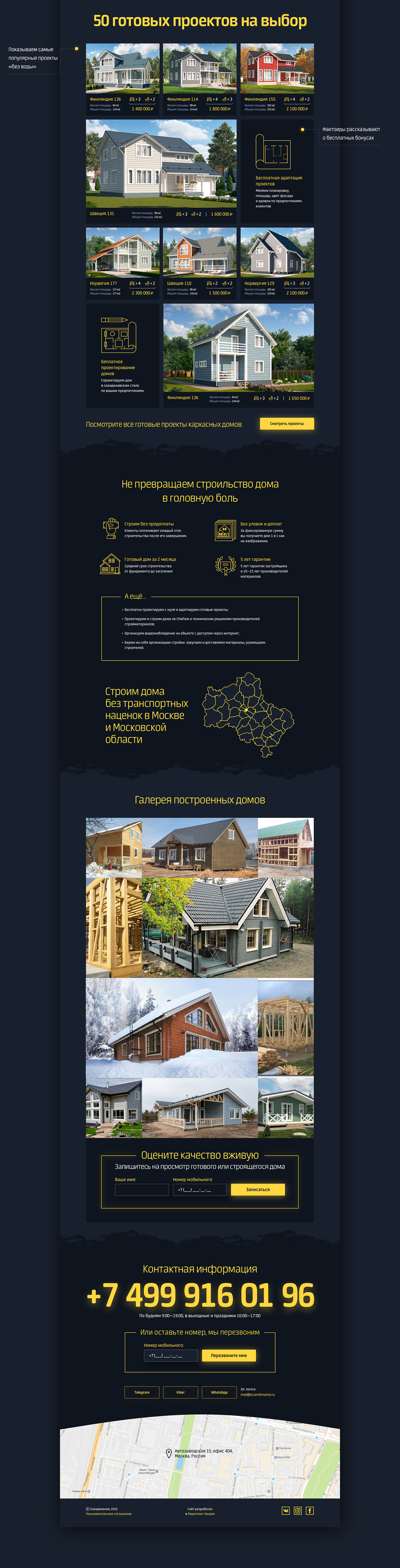 Landing Page «Luck in house»