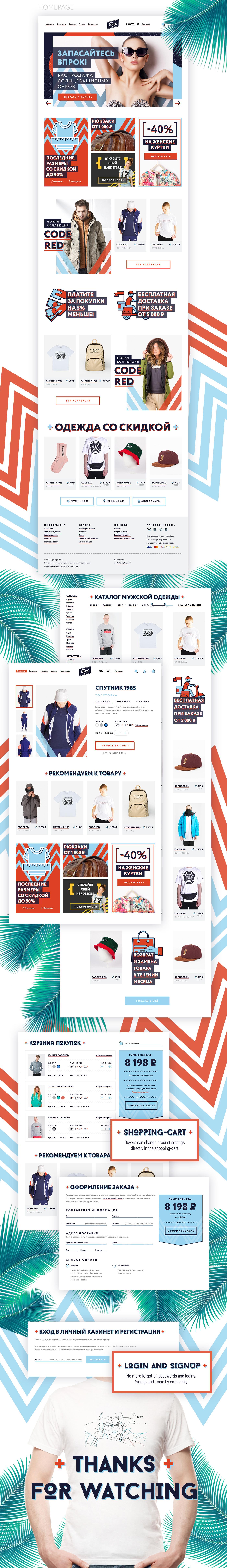 интернет-магазин «Hard Store»