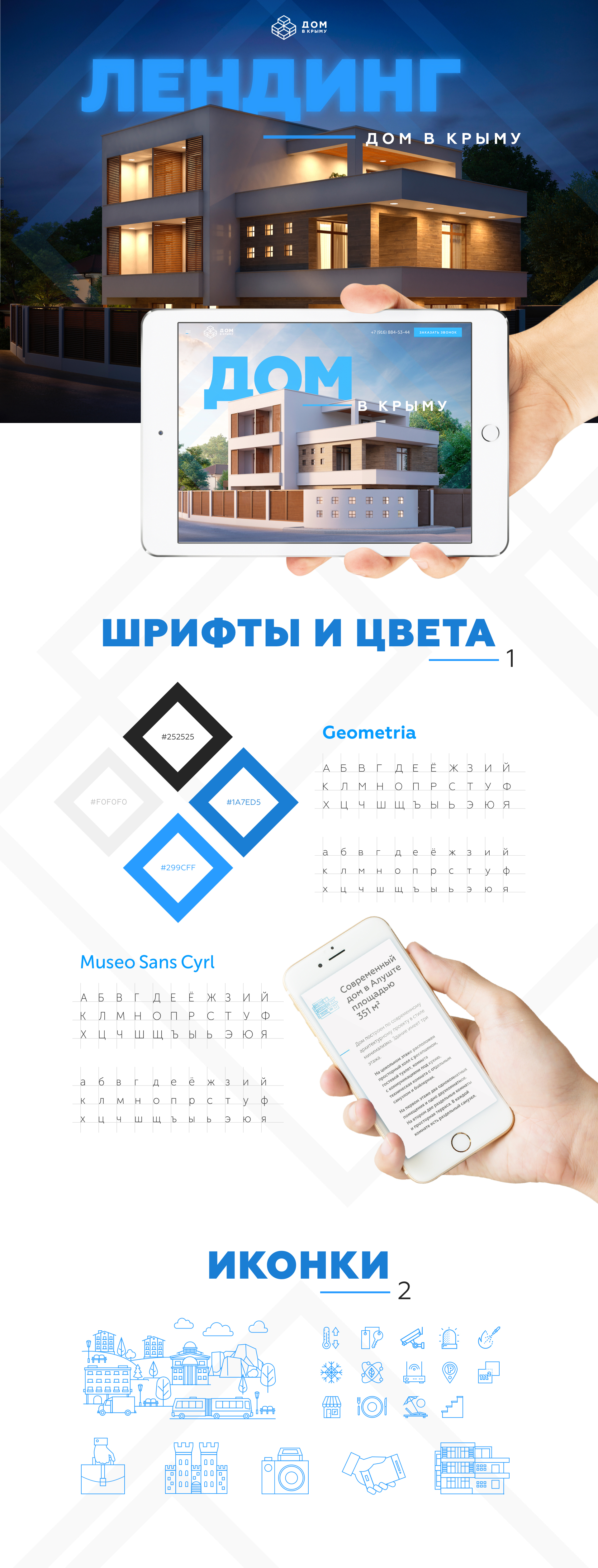 Landing Page «Дом в Крыму»