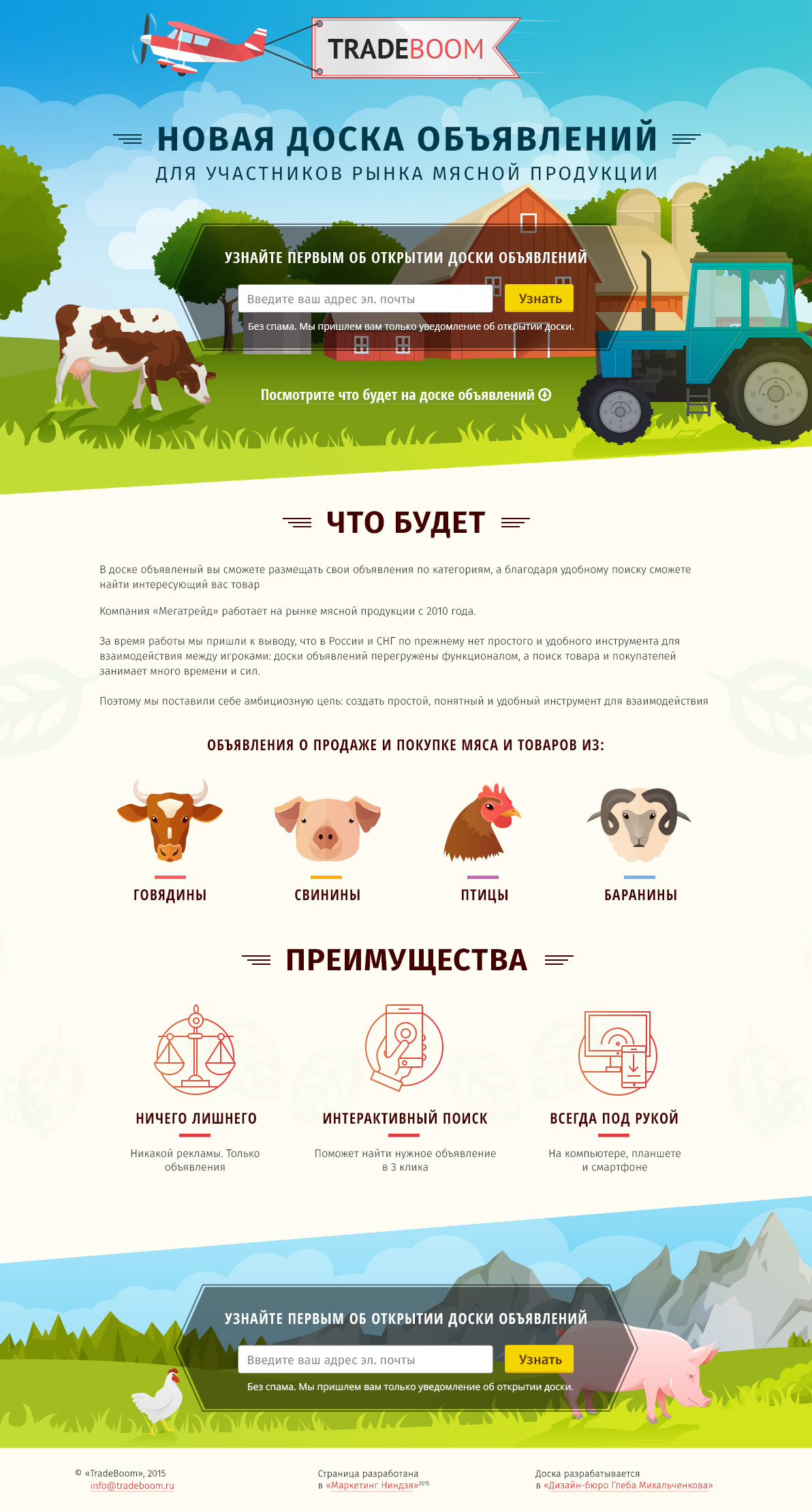 Подписная страница TradBoom.ru