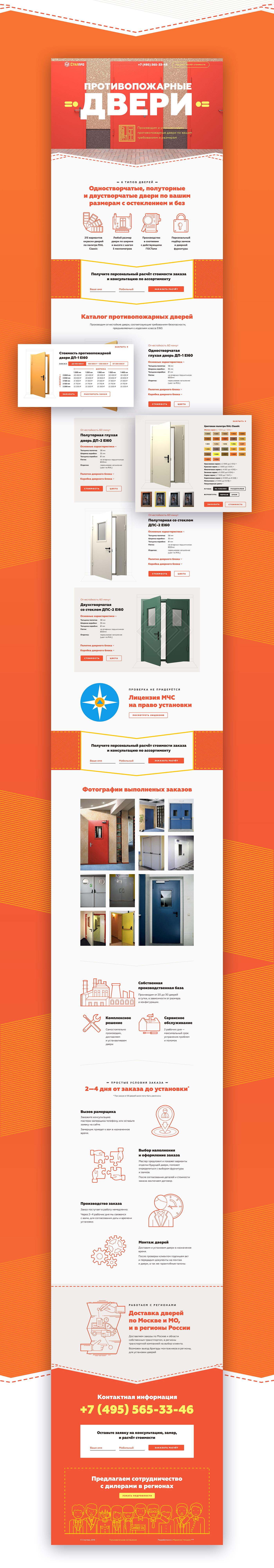 Противопожарные двери «Сталпро»