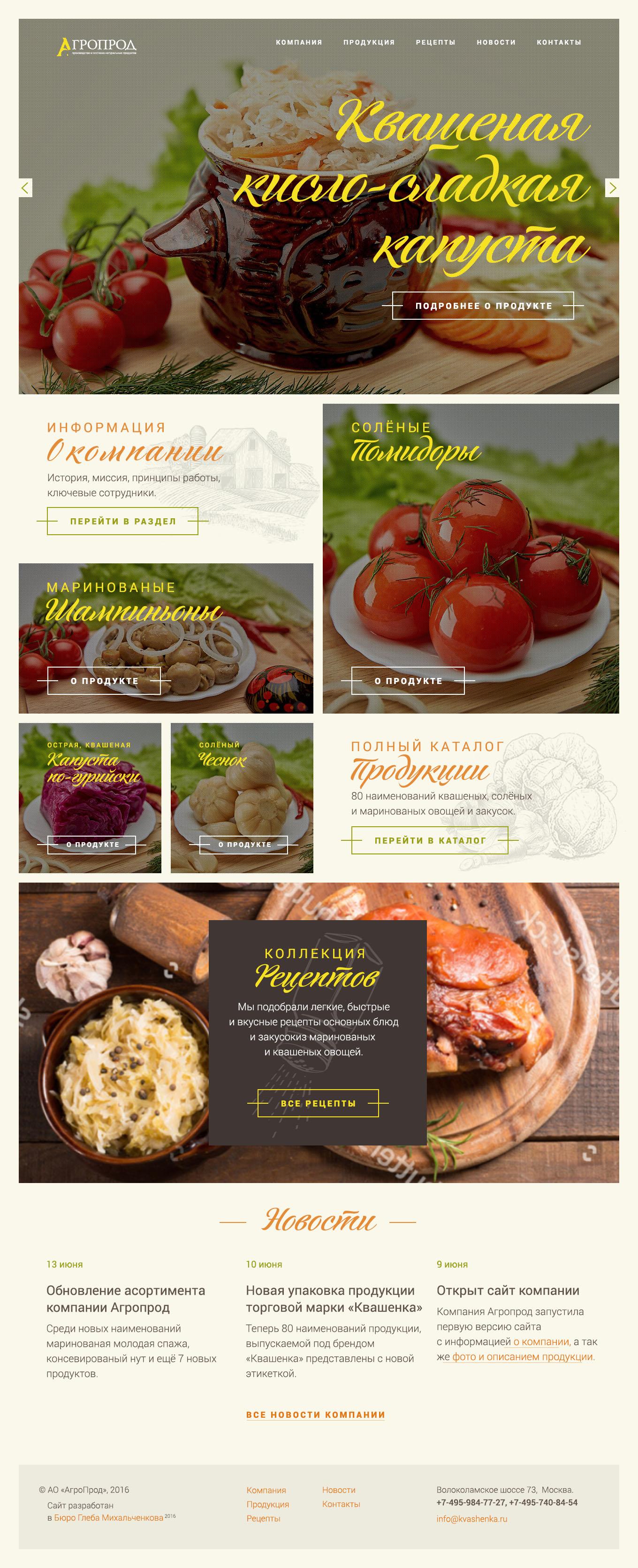 Каталог продукции торговой марки «Квашенка»