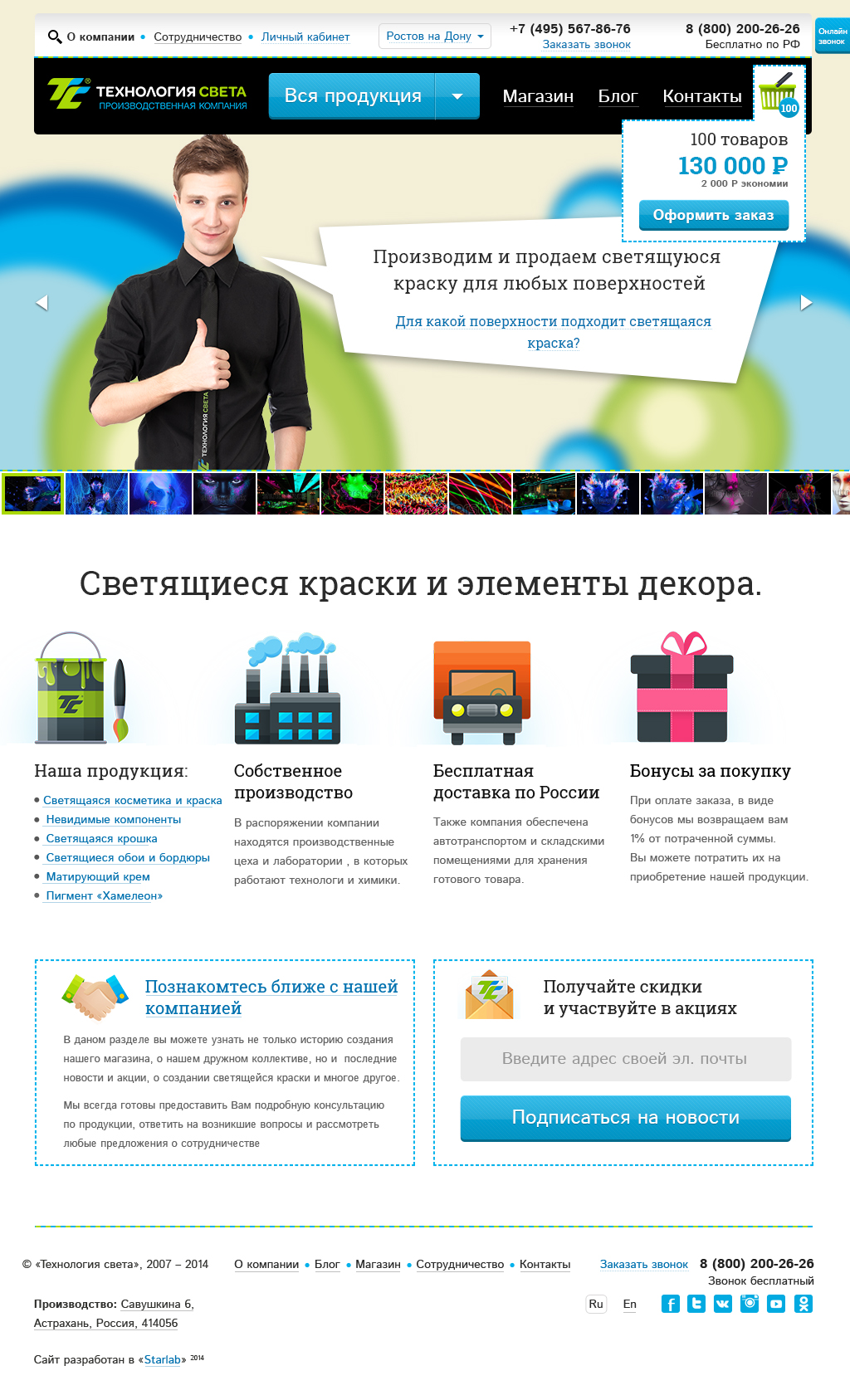 Интернет-магазин «Технология света»