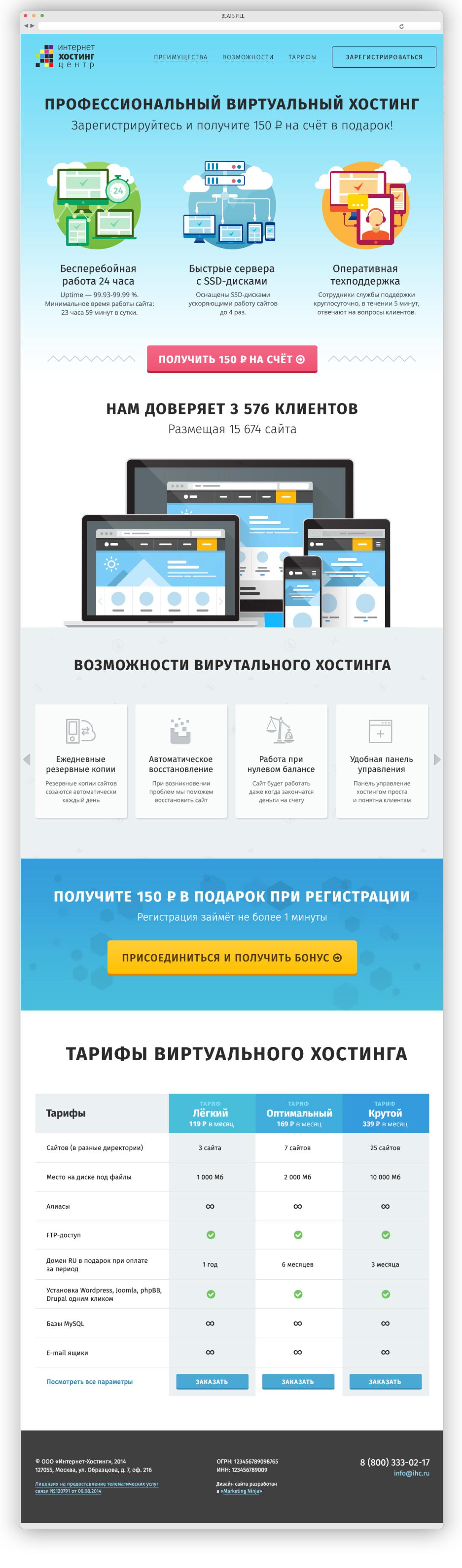 Лендинг «Интернет Хостинг Центр» (ihc.ru)