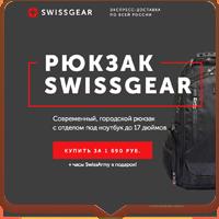 Landing Page «Swissgear»
