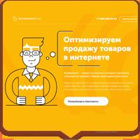 Landing Page «Фулфилмент»