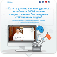 Подписка «iTuber»