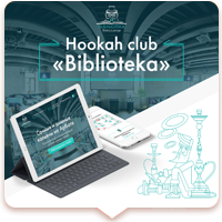 Кальянный клуб «Библиотека»