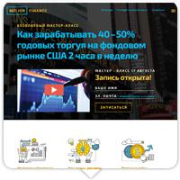 Тренинг «Melior Finance»