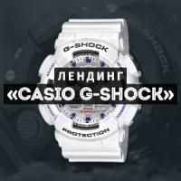 Лендинг «Casio G-Shock»