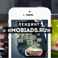 Лендинг площадки «Mobiads.ru»