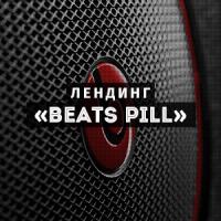 Лендинг «Beats Pill»