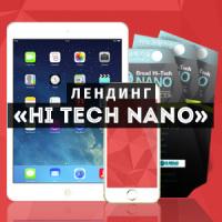 Лендинг «Hi-Tech Nano»