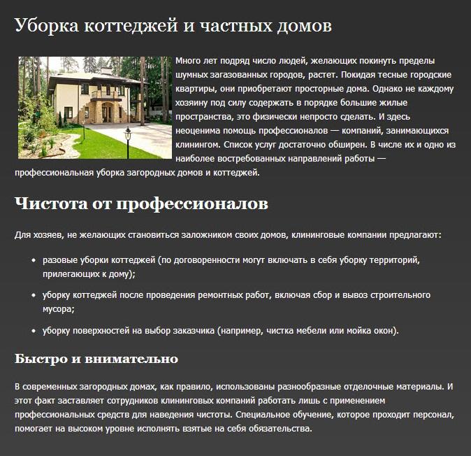 Уборка коттеджей и частных домов