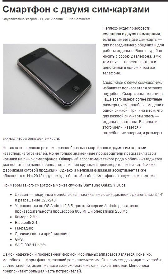 Смартфон с двумя симкартами