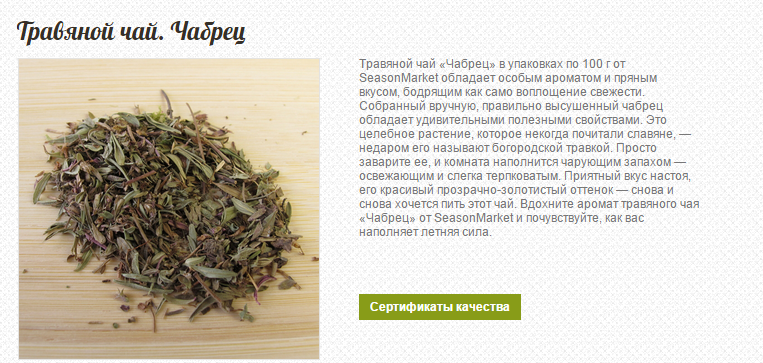 Травяной чай. Чабрец