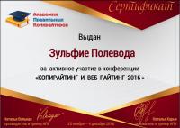 Сертификат за активное участие в Конференции «Копирайтинг и веб-райтинг – 2016»