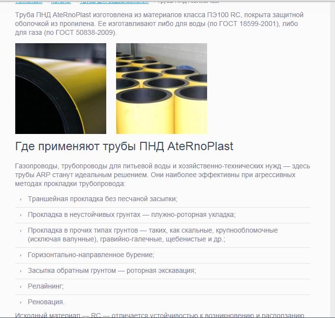Трубы ПНД AteRnoPlast
