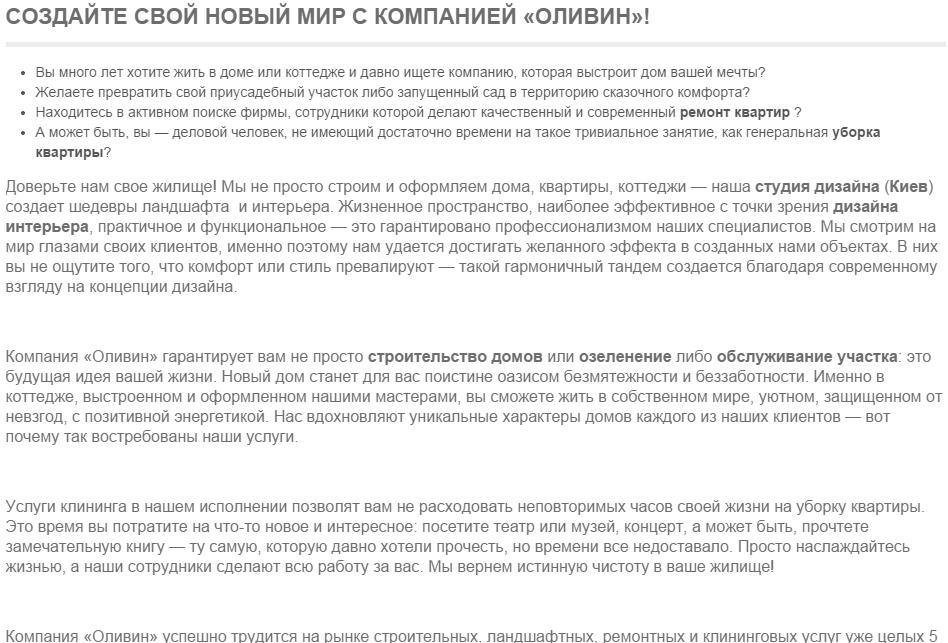 Главная страница компании «Олiвiн» (Украина)