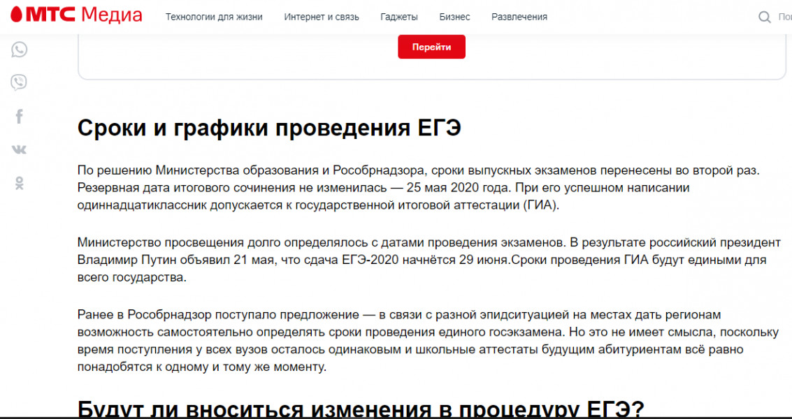 ЕГЭ откладывается: что ждёт абитуриентов в 2020 году