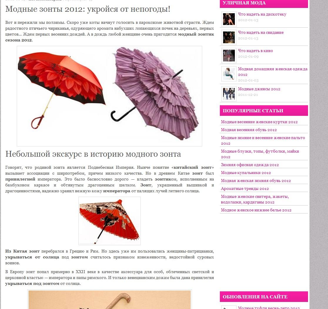 Модные зонты 2012