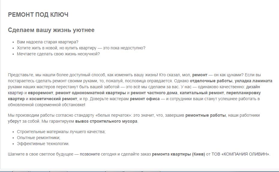 Описание на страницу категории «Ремонт» для компании «Олiвiн» (Украина).
