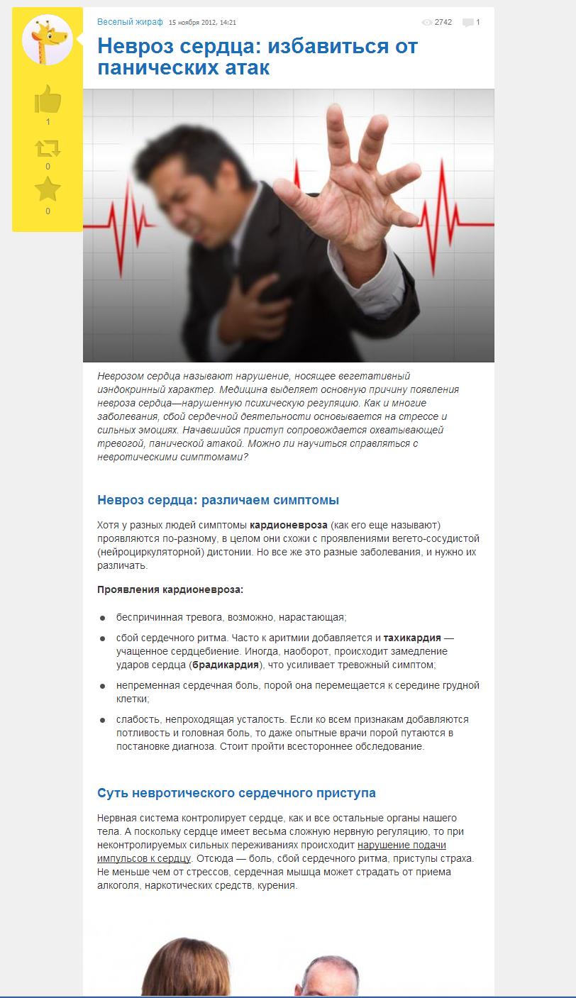 Невроз сердца: избавиться от панических атак