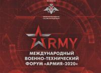 Форум «Армия-2020»: как добраться, программа, дни посещения, цена билета, парковка