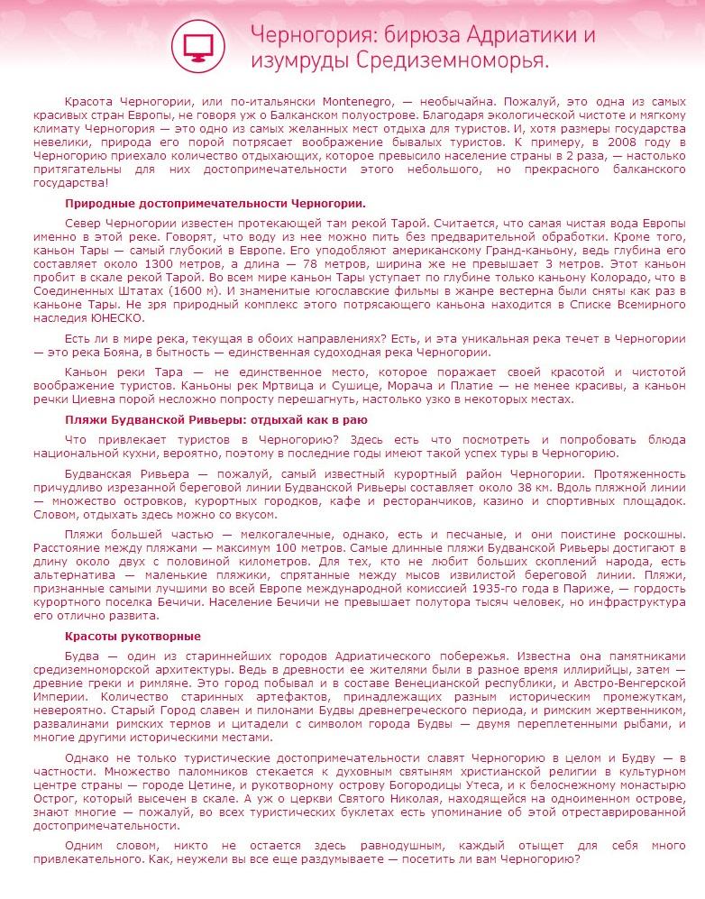 Черногория: бирюза Адриатики и изумруды Средиземноморья