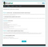 Разработка сайтов на заказ: ваш реальный доход в интернете с нашей помощью