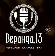 Ресторан «Веранда, 13», г. Мытищи, МО