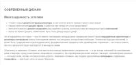 Описание на страницу категории «Дизайн» для компании «Олiвiн» (Украина).