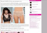 Модное женское нижнее белье 2012