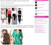 Модные футболки, майки, топы и блузки 2012