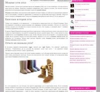 Модные угги 2012