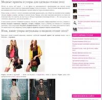 Модные узоры и принты для одежды в сезоне 2012
