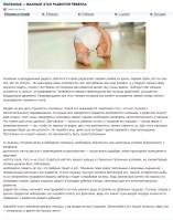 Ползанье - важный этап развития ребенка