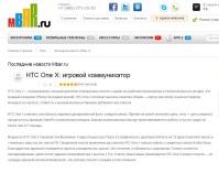 HTC One X: игровой коммуникатор