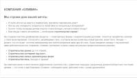 Описание категории «Строительство» на сайт компании «Олiвiн» (Украина).