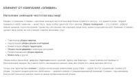 Описание на страницу категории «Клининг» для компании «Олiвiн» (Украина).